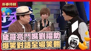 Download Lagu 0709現代嘉慶君-華視天王豬哥秀 Mp3
