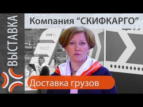 Доставка грузов по России, компания Скиф-Карго  | www.sklad-man.ru |
