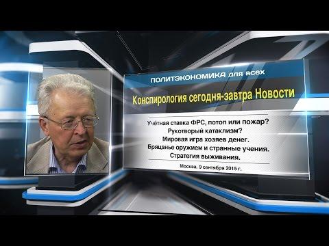 Катасонов. Конспирология сегодня - завтра Новости