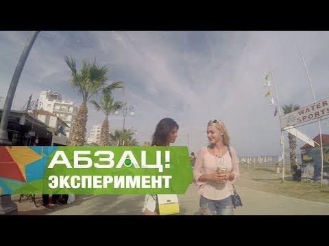Украинки рванули за женихами на остров миллионеров - Абзац - 20.09.2017 - DomaVideo.Ru