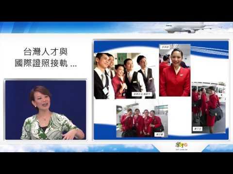 樂學網線上補習-航空就業-走遍世界成為頂尖國際人