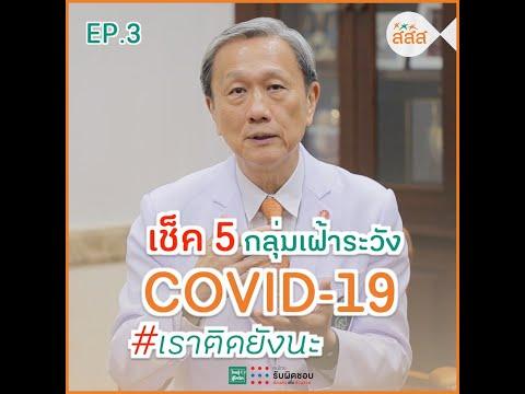 """เช็ค 5 กลุ่มเฝ้าระวัง COVID-19 EP.3  """"มีคนจำนวนไม่น้อย ที่มี COVID-19 อยู่ในตัว"""" ... เราติดหรือยังนะ? เราอยู่กลุ่มไหนนะ? 80% จะเป็นเราหรือเปล่า ? หรือ 20% เราเป็นแล้วจะหายไหม?  สสส. ชวนเช็คให้ชัวร์ !!! 5 กลุ่มอาการ เพื่อเฝ้าระวัง COVID-19  กับ """"นักรบชุดขาว"""" ศ.ดร.นพ.ประสิทธิ์ วัฒนาภา คณบดีคณะแพทยศาสตร์ศิริราชพยาบาล มหาวิทยาลัยมหิดล  #Thaihealth #สสส #สุขภาวะ #ไทยรู้สู้โควิด #โควิด #สัญญาว่าจะอยู่บ้าน #สัญญาว่าจะอยู่บ้านต้านโควิด #อยู่บ้านกันนะครับ"""