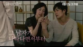 Nonton 영화 '화이트 릴리 White Lily' 메인예고편 Film Subtitle Indonesia Streaming Movie Download