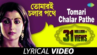 Download Video Tomari Chalar Pathe with lyrics   তোমারই চলার পথে   Asha Bhosle MP3 3GP MP4