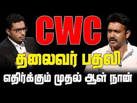 CWC தலைவர் பதவி எதிர்க்கும் முதல் ஆள் நான்தான் | Senthil Thondaman | Sooriyan Fm Viludhugal