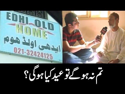 Sar-E-Aam   Edhi Old Home   Iqrar Ul Hassan (видео)