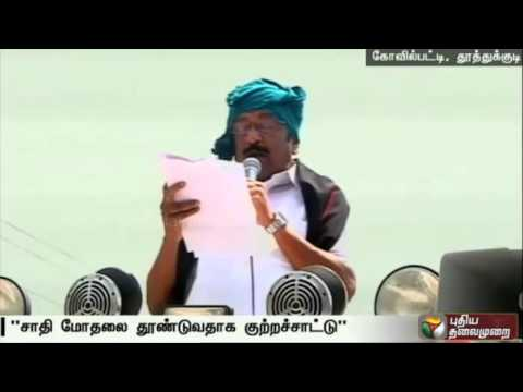DMK-trying-to-instigate-communal-violence-in-Kovilpatti-Vaiko
