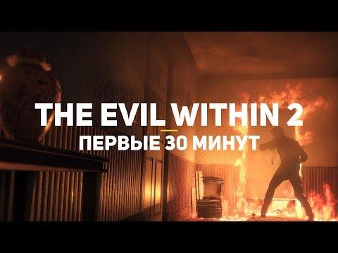 The Evil Within 2. Первые 30 минут геймплея (эксклюзив GSTV)