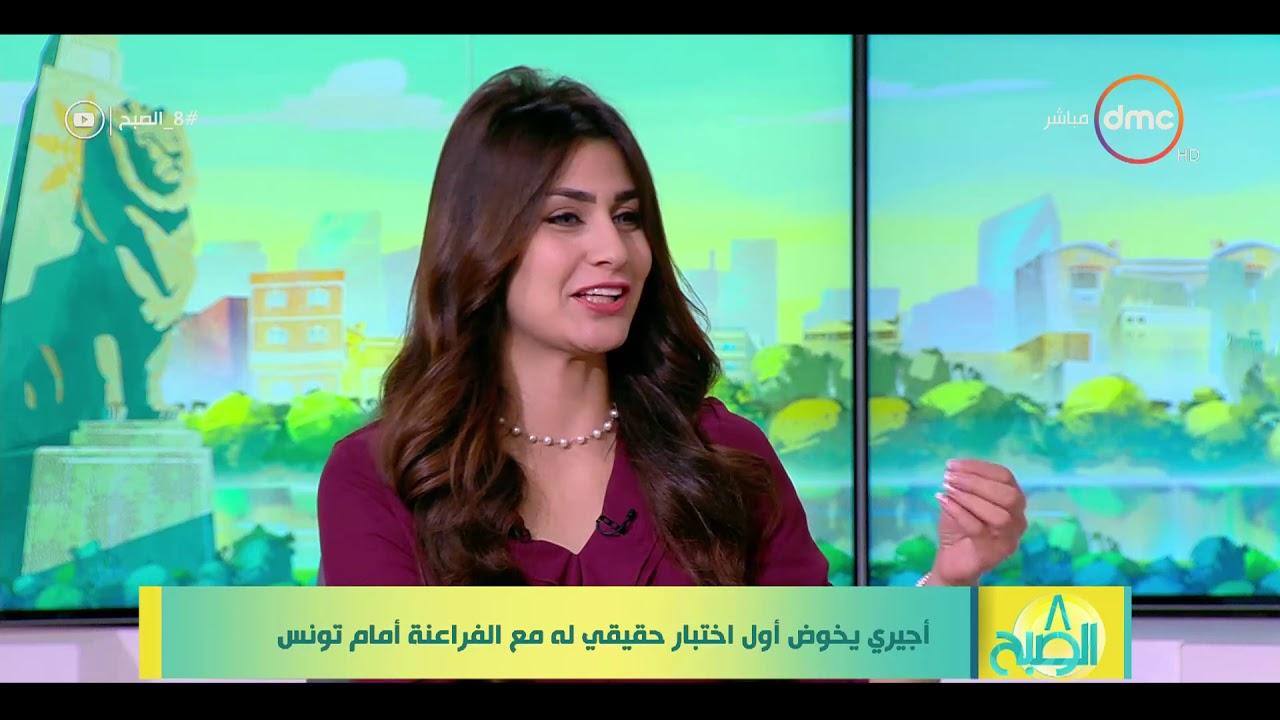 8 الصبح - أجيري يخوض أول اختبار حقيقي له مع الفراعنة أمام منتخب تونس