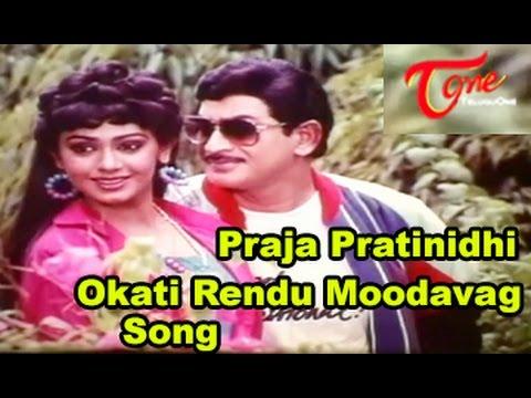 Praja Pratinidhi Movie Songs    Okati Rendu Moodavag    Krishna    Jayasudha    Sobhana