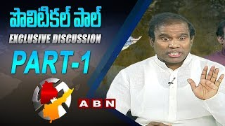 Exclusive Interview with KA Paul over Telangana and Andhra Pradesh Elections | Part 1 | ABN Telugu