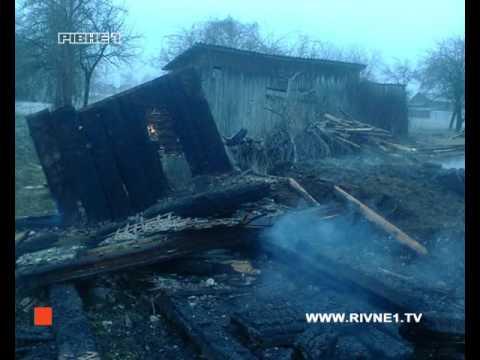 У Березнівському районі повністю згорів 29-річний чоловік [ВІДЕО]