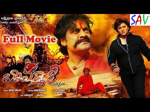 Bommali Telugu Latest Exclusive Full Movie - Malashri | Ravi Shankar | SAV Movies