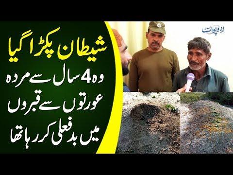The Shocking Graveyard Incident At Chak Joya Okara – Gorkan Arrested By The Police