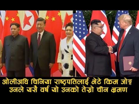 (ओलीअघि चिनिया राष्ट्रपतिलाई भेटे किम जोङ्ग उनले ; यसै वर्ष यो उनको तेस्रो चीन भ्रमण - Duration: 2 minutes, 23 seco...)