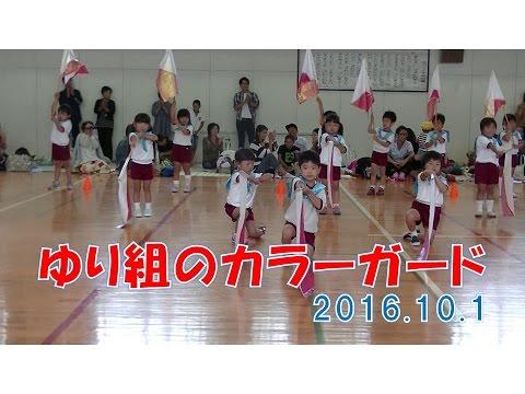 2016はちまん保育園(福井市)運動会ゆり組(4歳児年中)のカラーガード!みんなでがんばりました!