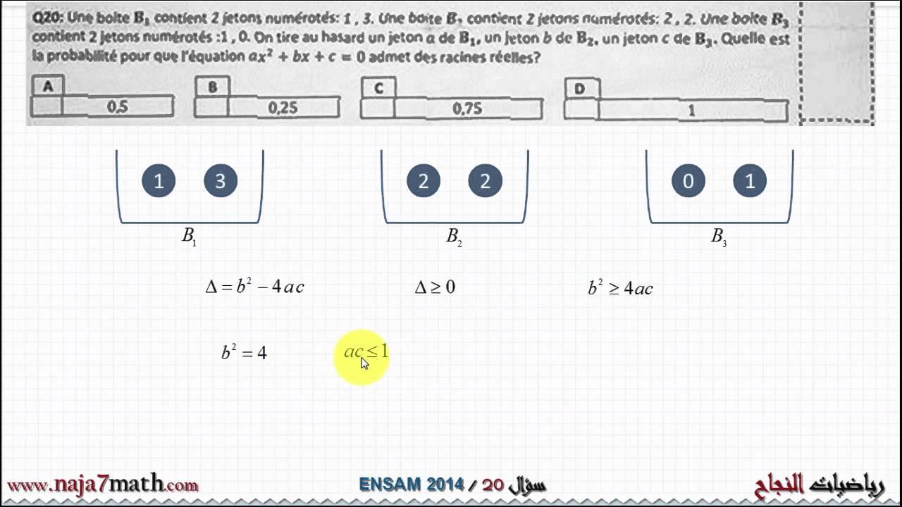 تصحيح السؤال 20 من مباراة ولوج ENSAM-2014