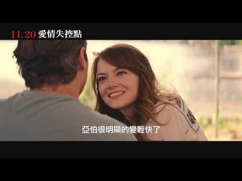【愛情失控點】中文預告
