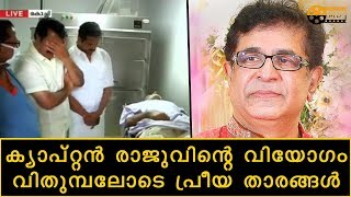 Video Mammootty, Mohanlal & Other Top Celebrities Condole The Demise Of Captain Raju! MP3, 3GP, MP4, WEBM, AVI, FLV September 2018