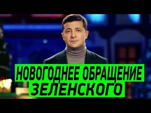 Новогоднее обращение Президента Зеленского - НОВЫЙ ГОД 2020