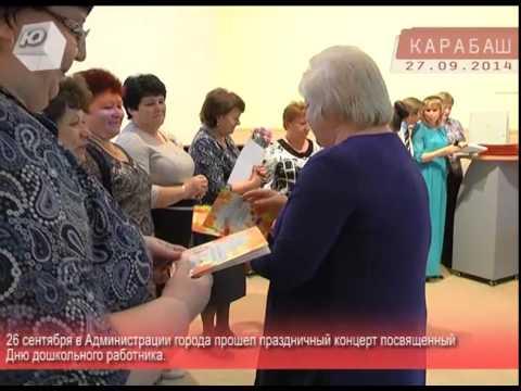 В Карабаше отметили День воспитателя