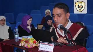 مناقشة رسالة ماجستير الباحث محمود أبو الحمضيات