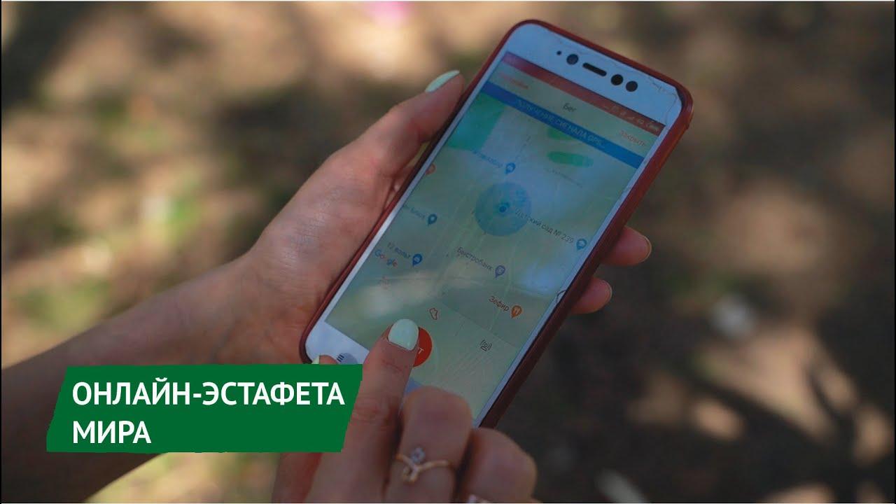 Онлайн-забег «Эстафета мира» проходит в Удмуртии