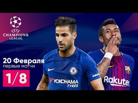 18 Лига Чемпионов Челси - Барселона Бавария - Бешикташ | Обзор и прогноз футбол 20.02.2018