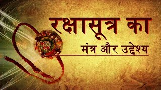 Subscribe to this channel and stay tuned:http://bit.ly/UltraBhaktiRaksha Sutro Ka Mantra Aur Uska Uddesh  Meaning By Kamlesh UpadhyaySpeaker : Kamlesh Upadhyay (Haripuri)