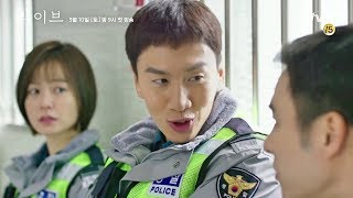 Video Lee Kwang Soo And Jung Yoo Mi Are Awkward But Determined Rookie Officers In New Police Drama MP3, 3GP, MP4, WEBM, AVI, FLV Juli 2018