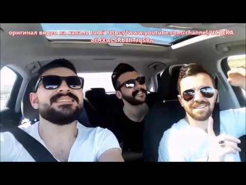 Армянская песня в Турции стала хитом  азера от зависти лопаються - DomaVideo.Ru