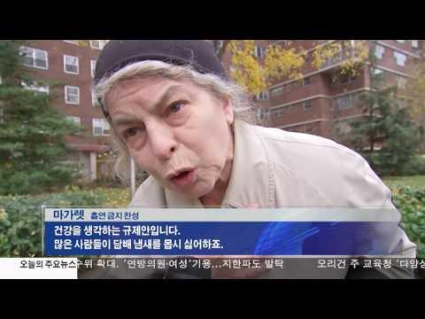 미 전역 공공주거시설 '흡연금지' 12.01.16 KBS America News