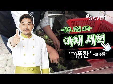 설거지·야채세척