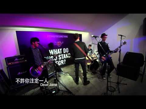 Dear Jane - 不許你注定一人 (Dr. Martin AW13 Launch Party Live)