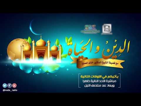 الحلقة (86) وقل رب زدني علما