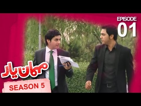 Video Mehman-e-Yar - Season 5 - Episode 1 / مهمان یار - فصل پنجم - قسمت اول download in MP3, 3GP, MP4, WEBM, AVI, FLV January 2017