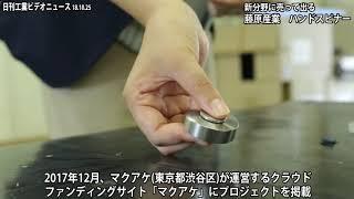 新分野に売って出る/藤原産業 ハンドスピナー(動画あり)