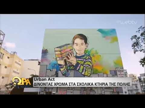 Δίνουν χρώμα στην «γκρίζα» πόλη! | 17/06/2019 | ΕΡΤ