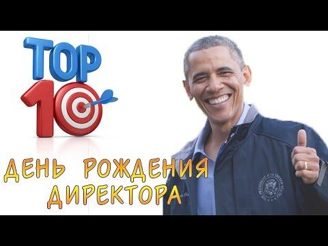 ТОП-10 самых прикольных и оригинальных поздравлений директора