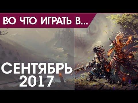 Во что поиграть - Сентябрь 2017 года - ТОП новых игр (PS4, Xbox One, PC, Nintendo Switch)