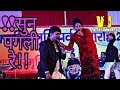 !!सुन पगली गे  पागल कहिये जमान !! MADHAV RAI & JULI JHA LIVE **2017**