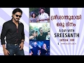 A Day With Sreesanth | Part 01 | Day With A Star