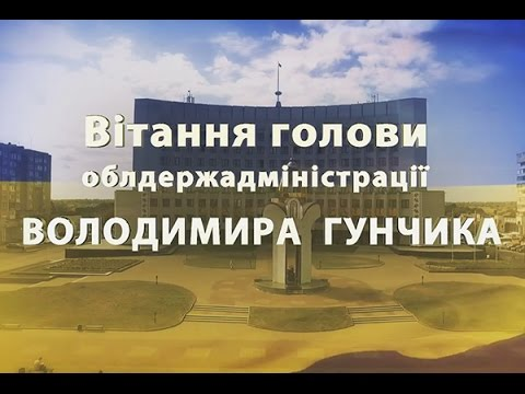 Вітання голови облдержадміністрації Володимира Гунчика з 25 річницею Незалежності України
