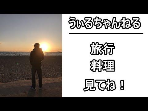 うぃるの旅 和歌山県白浜温泉