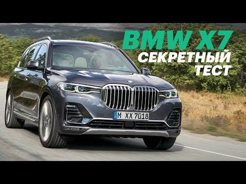 ЭКСКЛЮЗИВ: первый обзор и тест BMW X7