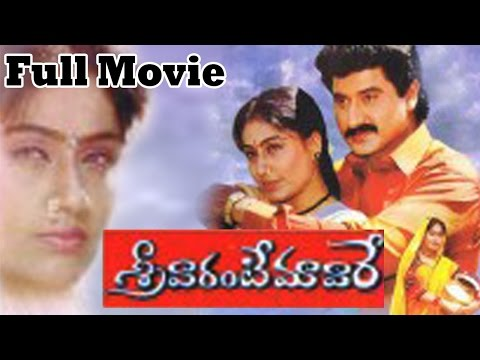 Srivarante Maavare Telugu Full Length Movie || Suman, Vijayashanthi