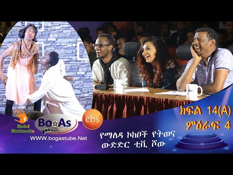 Yemaleda Kokeboch Acting TV Show Season 4 Ep 14A