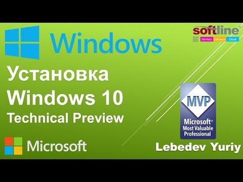 Установка Windows 10 Technical Preview