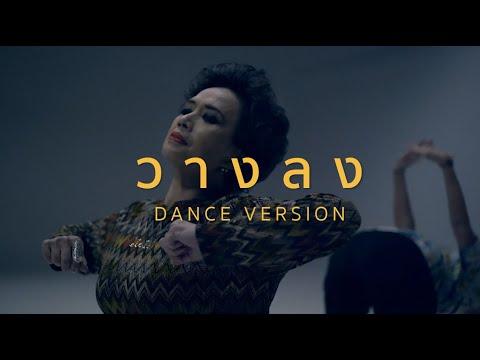 BENNETTY- วางลง [DANCE VERSION] ไม่ว่าคุณจะคิดอะไรอยู่... วางมันลงก่อน! เลิกเครียด เลิกกังวล ลุกขึ้นมาแด๊นซ์ ชวนคนที่คุณรักออกมาสนุกกับชีวิต  กับ BENNETTY - วางลง (Dance Version) MV ที่แดนเซอร์อายุรวมกันกว่า 1251 ปี!  #bennetty3 #วางลง #อย่าให้อายุมาหยุดชีวิตคุณ