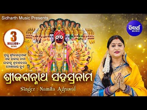 Video SHREE JAGANNATHA SAHASRANAMA ଶ୍ରୀ ଜଗନ୍ନାଥ ସହସ୍ରନାମ || Namita Agrawal | Sarthak Music download in MP3, 3GP, MP4, WEBM, AVI, FLV January 2017